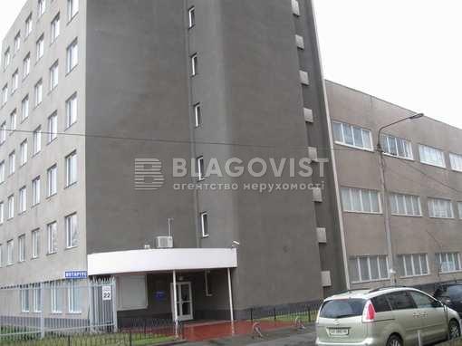 Офис, C-93147, Гайдара, Киев - Фото 1