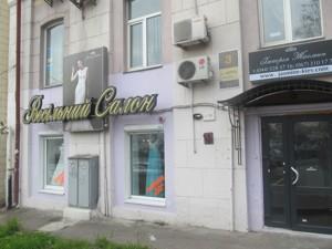Магазин, Коновальца Евгения (Щорса), Киев, O-20072 - Фото 14