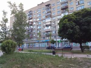 Нежилое помещение, Антонова Авиаконструктора, Киев, R-10899 - Фото1