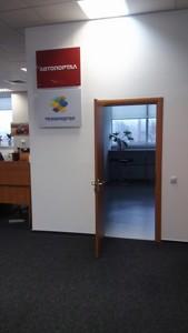 Офис, F-36687, Смольная, Киев - Фото 7