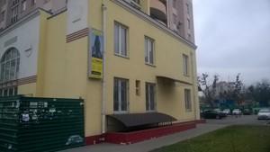 Нежитлове приміщення, Хоткевича Гната (Червоногвардійська), Київ, D-31405 - Фото 9