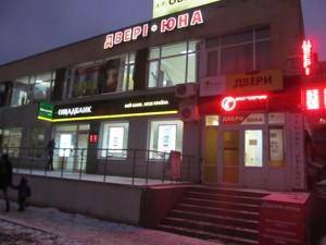 Нежилое помещение, Героев Сталинграда просп., Киев, A-106708 - Фото2