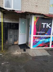 Офіс, Довженка, Київ, Z-1052897 - Фото 8