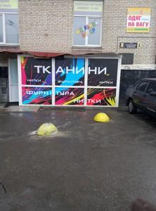 Офіс, Довженка, Київ, Z-1052897 - Фото 9