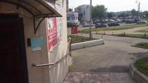 Нежилое помещение, Порика Василия просп., Киев, Z-717712 - Фото 5