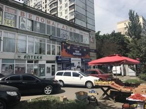 Кафе, Кольцова бульв., Киев, R-24426 - Фото 1