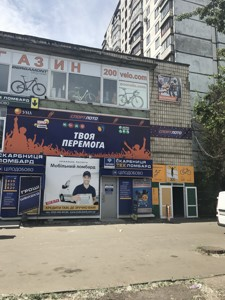 Кафе, Кольцова бульв., Киев, R-24426 - Фото 14