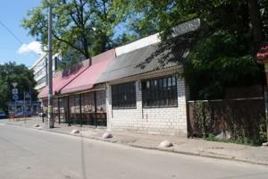 Кафе, Пуща-Водицька, Київ, Z-153736 - Фото
