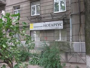 Франка Івана, Київ, D-33013 - Фото 16
