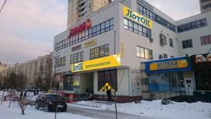 Магазин, Героїв Дніпра, Київ, R-11433 - Фото 4