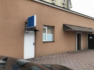 Нежилое помещение, Константиновская, Киев, R-11948 - Фото3