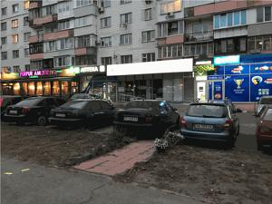 Магазин, Голосеевский проспект (40-летия Октября просп.), Киев, R-14268 - Фото3
