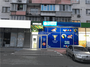 Магазин, R-14268, Голосеевский проспект (40-летия Октября просп.), Киев - Фото 5