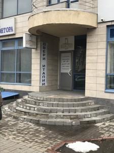 Магазин, Московская, Киев, R-14347 - Фото3