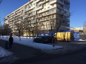 Магазин, Архипенко Александра (Мате Залки), Киев, X-7732 - Фото
