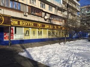 Магазин, Архипенка Олександра (Мате Залки), Київ, X-7732 - Фото3