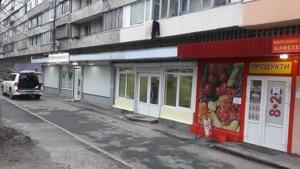 Нежилое помещение, R-14364, Печенежская, Киев - Фото 4