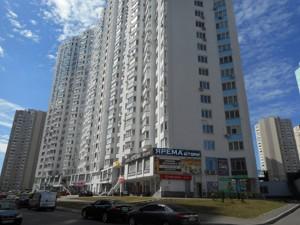 Офіс, Чавдар Єлизавети, Київ, Z-229841 - Фото 4