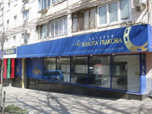 Офіс, Лесі Українки бул., Київ, C-104866 - Фото 7