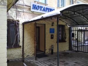 Офис, Прорезная (Центр), Киев, R-17536 - Фото 4