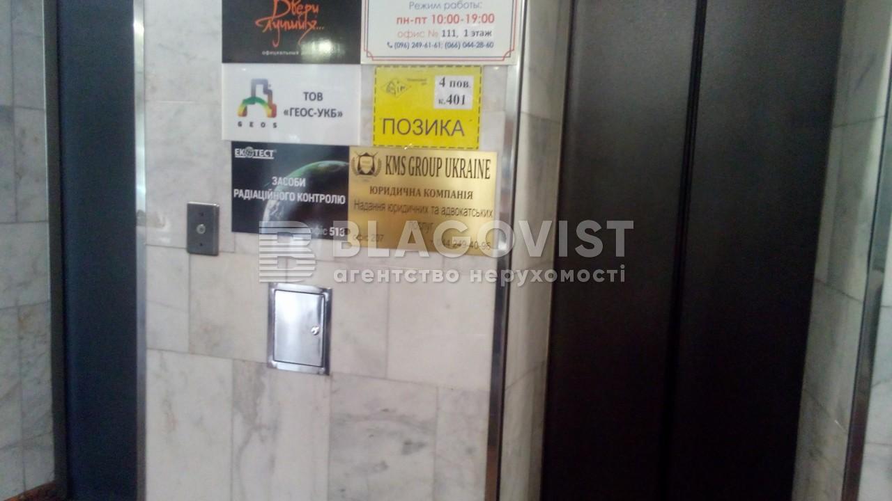 Бизнес-центр, A-108924, Петрозаводска, Киев - Фото 16