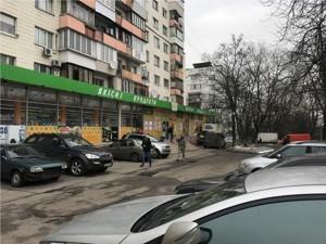 Магазин, Голосеевский проспект (40-летия Октября просп.), Киев, R-19211 - Фото3