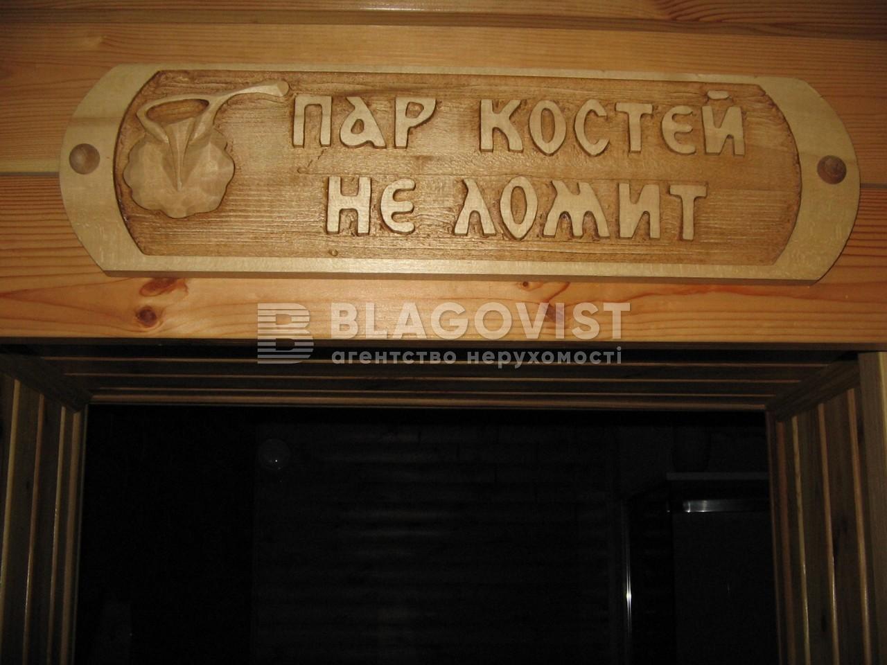 Дом A-109288, Криничная, Киев - Фото 11