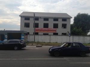 Виробниче приміщення, Макарів, Z-1593149 - Фото