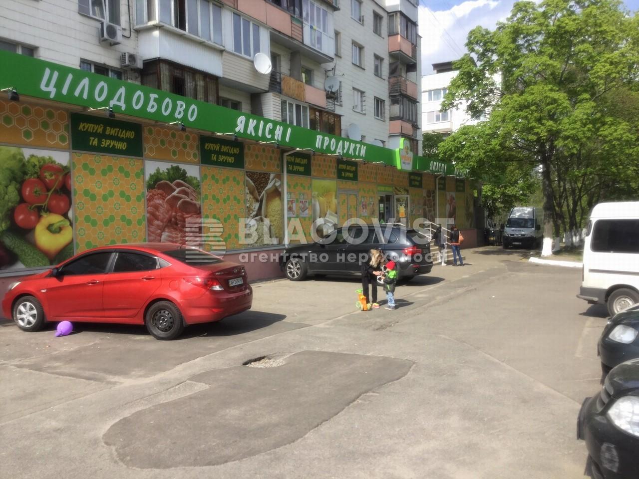 Магазин, R-21330, Голосеевский проспект (40-летия Октября просп.), Киев - Фото 7