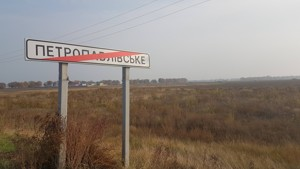 Земельный участок Петровское (Бориспольский), E-37900 - Фото 12