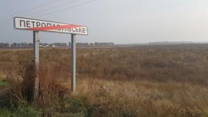 Земельный участок Петровское (Бориспольский), E-37900 - Фото 13