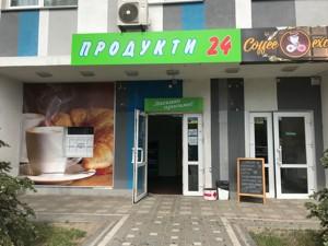 Магазин, Петропавлівська, Київ, R-22502 - Фото