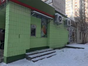 Нежилое помещение, Никольско-Слободская, Киев, R-23592 - Фото 6