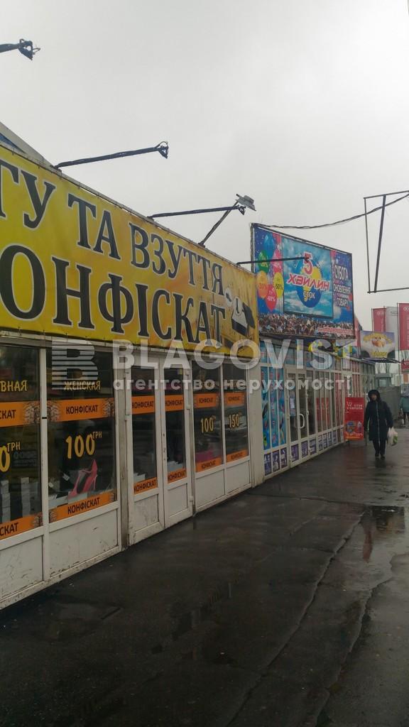 Магазин, F-41174, Попудренко, Киев - Фото 1