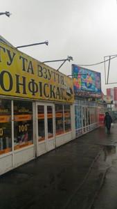 Коммерческая недвижимость, F-41174, Попудренко, Днепровский район