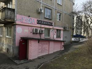Нежилое помещение, Гавела Вацлава бульв. (Лепсе Ивана), Киев, R-23965 - Фото 3