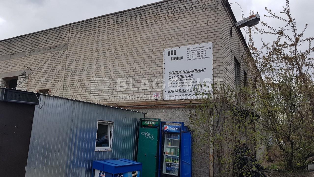 Имущественный комплекс, H-44068, Вишневое (Киево-Святошинский) - Фото 12