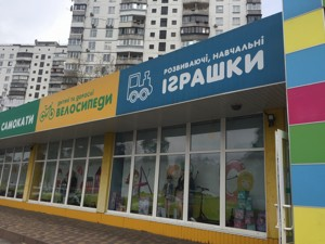 Shop, Malyshka Andriia, Kyiv, Z-1058260 - Photo3