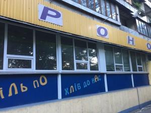 Магазин, Перемоги просп., Київ, Z-1137748 - Фото 6