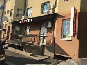 Магазин, Дяченка, Київ, H-44444 - Фото 17