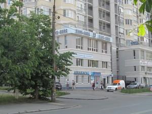Кафе, Лебедева-Кумача, Киев, F-41785 - Фото3