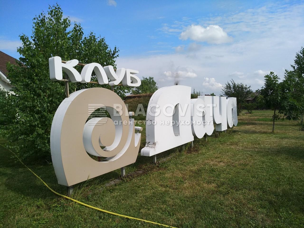 Земельный участок P-26081, Нещеров - Фото 1