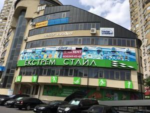 Офис, Днепровская наб., Киев, R-35530 - Фото3