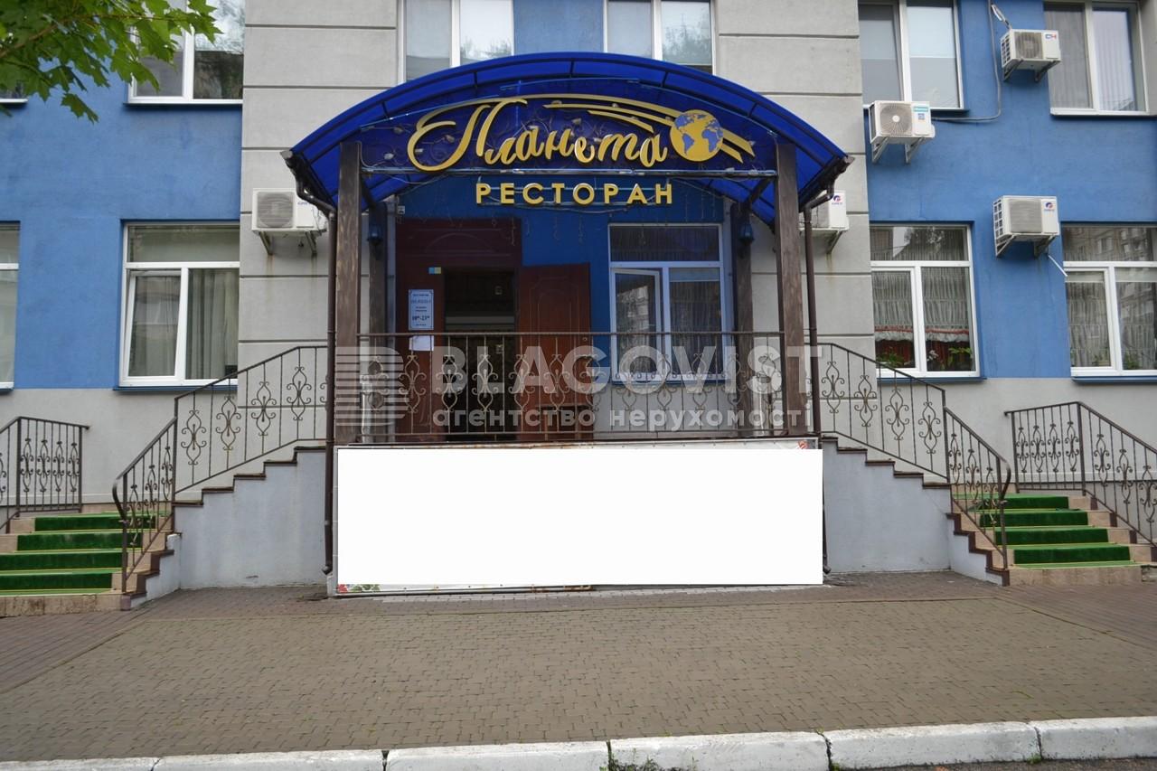 Ресторан, Чаадаева Петра, Киев, H-44648 - Фото 18