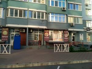 Кафе, Ахматовой, Киев, R-27592 - Фото2