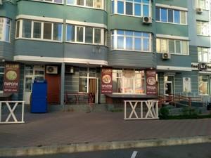 Кафе, Ахматовой, Киев, R-27592 - Фото3