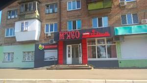 Магазин, Вернадського Академіка бул., Київ, A-109563 - Фото 6