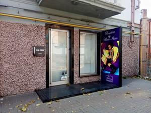 Магазин, Городецкого Архитектора, Киев, J-7866 - Фото3