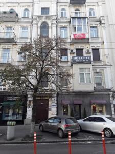 Квартира Шота Руставелі, 1, Київ, H-46030 - Фото1