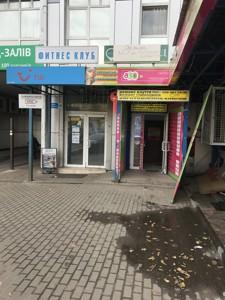 Нежилое помещение, Гетьмана Вадима (Индустриальная), Киев, X-12758 - Фото 11